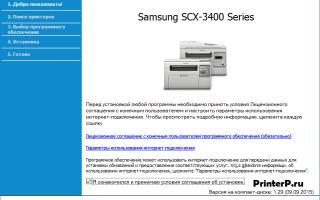 Samsung SCX-3400 картридж, драйвер, установка, настройка