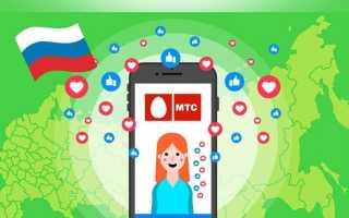 Как подключить или отключить услугу «Вся Россия» от МТС — описание опции