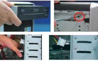 Подключаем DVD-дисковод к материнской плате и блоку питания компьютера