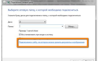 Облако Mail.Ru подключаем через эмулятор WebDav как сетевой диск