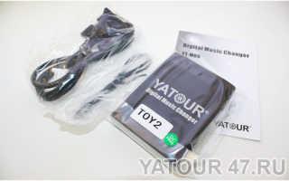 Yatour YT-M06 и Bluetooth-модуль (YT-BTM)