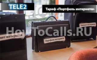 Оператор Tele2 дарит 10 ГБ мобильного интернета, как их получить?