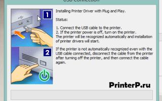 Скачать драйвер для принтера Canon LBP 6000b бесплатно