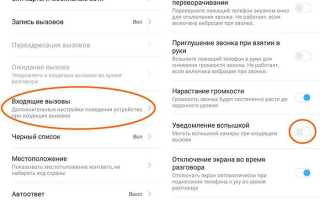 Как включить вспышку на смартфоне Xiaomi – подробное руководство по различным режимам работы вспышки