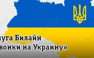 Услуга Моя Украина от Билайн как подключить и отключить!