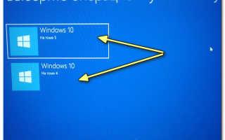Как установить две разные Windows на один компьютер
