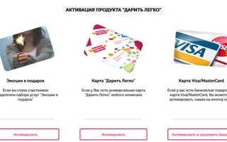 Дарить Легко активировать карту — универсальная карта от mygiftcard.ru