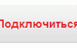 Онлайн-поддержка