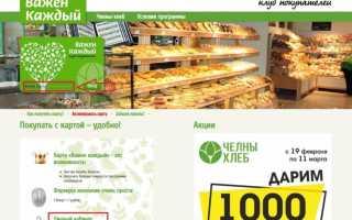 Бонусная карта Челны-хлеб — зарегистрировать и активировать через личный кабинет на bonus-karta.ru