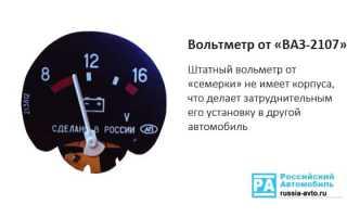 Установка вольтметра в автомобиль