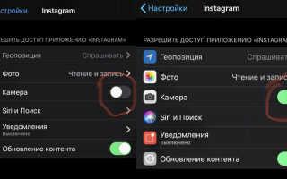 Как включить камеру в Инстаграме: способы и фишки