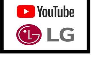 Установки и настройка Ютуба на телевизоре LG