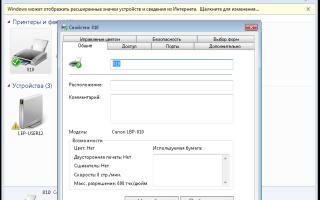 Canon LBP 810 Windows 7 (64) как заставить печатать в сети