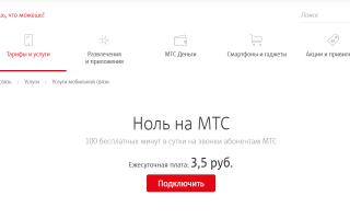 Опция «Ноль на МТС» – подключаем бесплатные минуты на старых тарифах