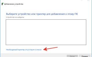 Изменение сетевого порта принтера в Windows