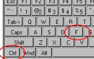 Сочетание клавиш для поиска по странице в браузере