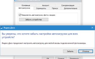 Как настроить синхронизацию выбранной папки на Яндекс.Диск