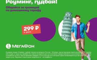 Услуга Мегафон «Роуминг Гудбай» за 299 руб — описание, стоимость и подключение