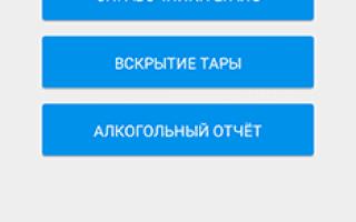 """""""Маркировка"""" для Эвотор: как установить и пользоваться"""