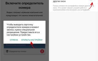 «Яндекс» выпустил бесплатный определитель номера для смартфонов