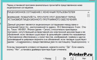 Драйвер для Canon PIXMA iP7240