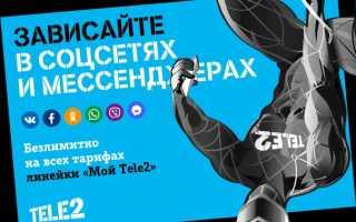 Tele2: Как подключить безлимит на  Вконтакте, WhatsApp, YouTube, Instagram?