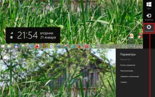 Не открывается «изменение параметров компьютера» в windows 8.1