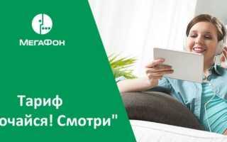 Кэшбэк на тарифе «Включайся» от Мегафон: как подключить