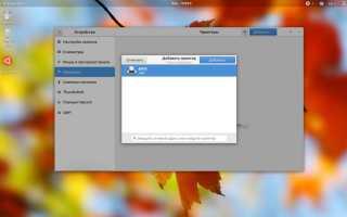 Подключение с Windows к принтеру установленном на Linux