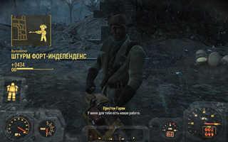Прохождение Fallout 4: квест Штурм Форт-Индепенденс