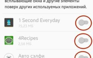 Исправление ошибки «обнаружены наложения» и ТОП 5 способов их отключения на Android
