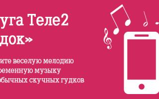 Услуга «Гудок» на Теле2 – описание, способы подключения и отключения