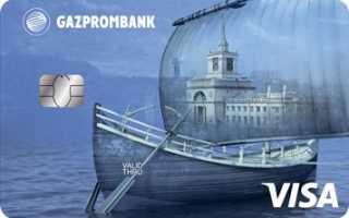 Умная карта с кэшбэком от Газпромбанка. Внимательно читаем условия…