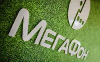 Тариф МегаФон – «Все просто» для общения с абонентами любых операторов.