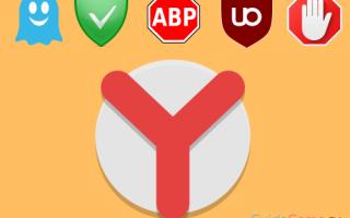 Как блокировать рекламу в Яндекс браузере бесплатно: обзор блокироторов