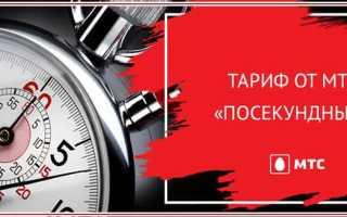 МТС посекундный: описание и способы подключения тарифа, проверка остатка минут