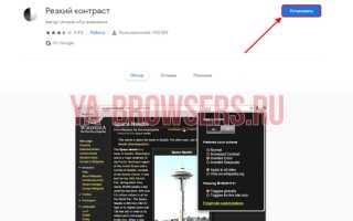 Что такое ночной режим в Яндекс Браузере: способы правильной активации