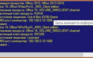 KMSAuto Lite Portable 1.5.5 — описание активатора с примером активации Windows 10