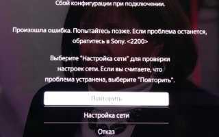 Настройка и подключение телевизоров SONY к сети вайфай