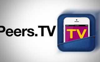 Как бесплатно смотреть ТВ на смартфоне и планшете: Peers.TV