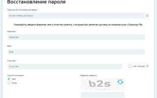 Регистрация в Личном кабинете Триколор ТВ: подробная инструкция