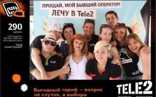 Как подключить безлимитный интернет за 290 рублей на Теле2