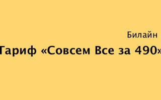 Тариф «Совсем все за 490» от Билайн в Казахстане — полный обзор