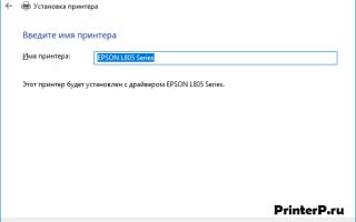 HP Laserjet 1320, 2015 и Windows 8. Не удалось найти драйвер. Установка сетевого принтера.