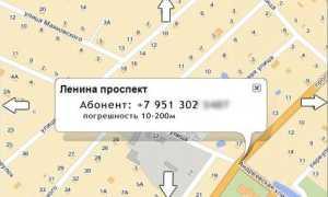Местоположение человека по номеру телефона. Определить местонахождение мобильного