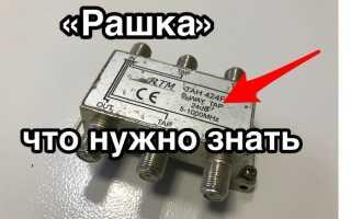 Порядок подключения телевизионного кабеля к штекеру, антенне, разветвителю