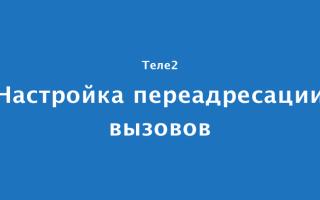 Теле2 переадресация вызова на другой номер: управление услугой