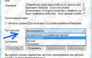 Ошибка «Служба аудио не запущена» в Windows 7/10 – что делать?