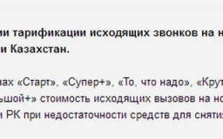Тариф «Супер Плюс» от Теле2 Казахстан: подробное описание
