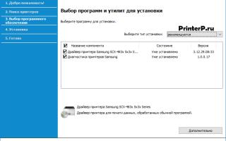 Как подключить принтер samsung m2020w через wifi